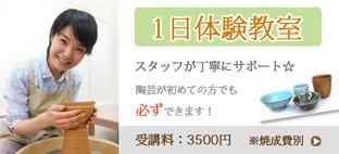 Banner_taiken2