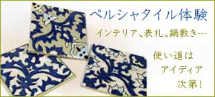 オリエンタルな魅力のペルシャタイルが自分で作れる陶芸体験です