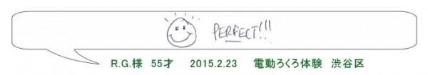 R.G様からのうづまこ陶芸教室、電動ろくろ体験へのご感想「PERFECT!!!」