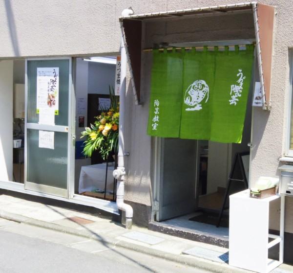 三田、田町、赤羽橋、芝公園の4駅から徒歩圏内の港区田町のうづまこ陶芸教室です。