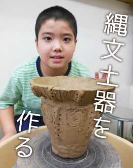 夏休み自由研究,歴史,縄文,土器,陶芸