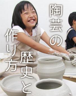 夏休み自由研究,歴史,陶芸