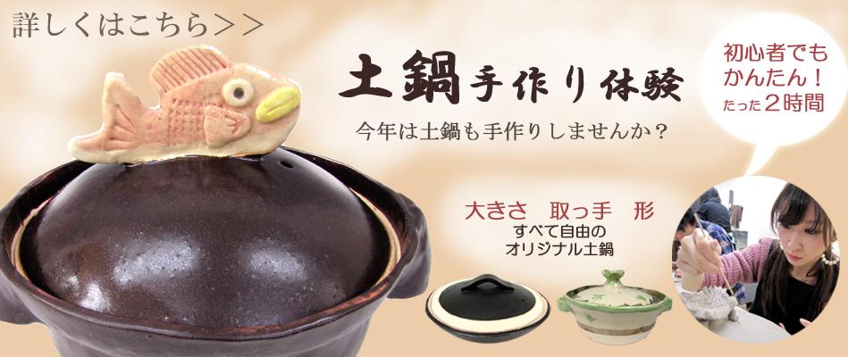 手作り土鍋陶芸体験