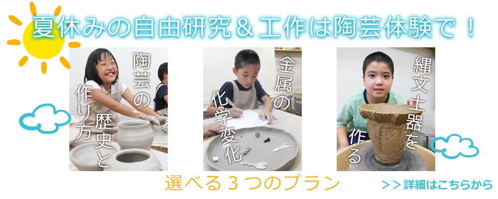 夏休み自由研究 陶芸体験