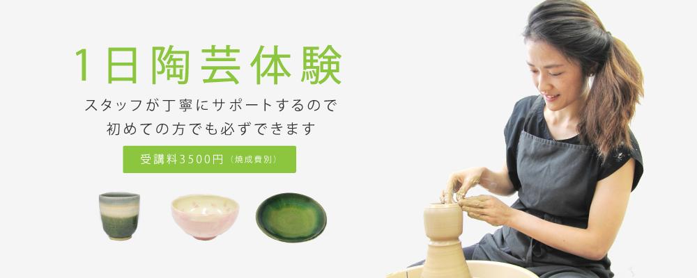 一日陶芸体験
