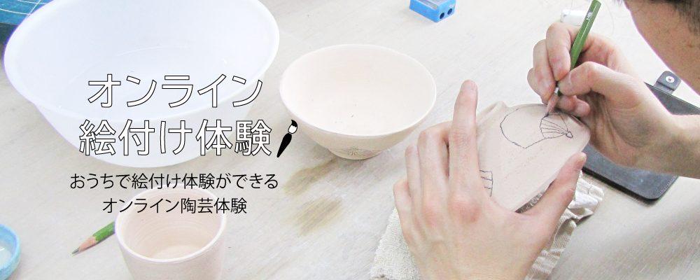 toppage_slide_onlineetsuke
