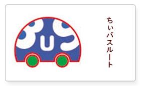 東京都港区を走るちぃばすの田町ルート、高輪ルートのうづまこ陶芸教室への最寄りバス停をちぃばすのウェブサイトで確認