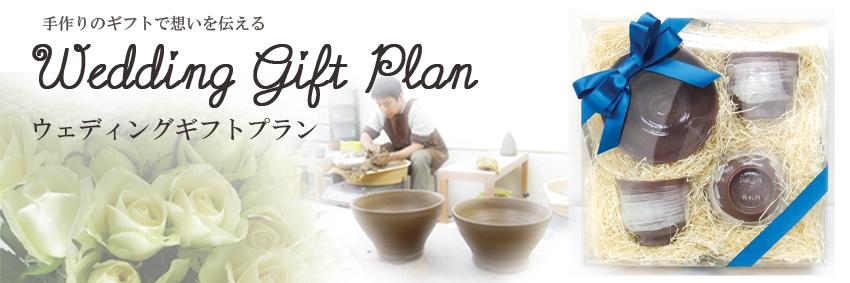 手作りギフトで感謝の気持ちが伝わるウェディング陶芸プラン