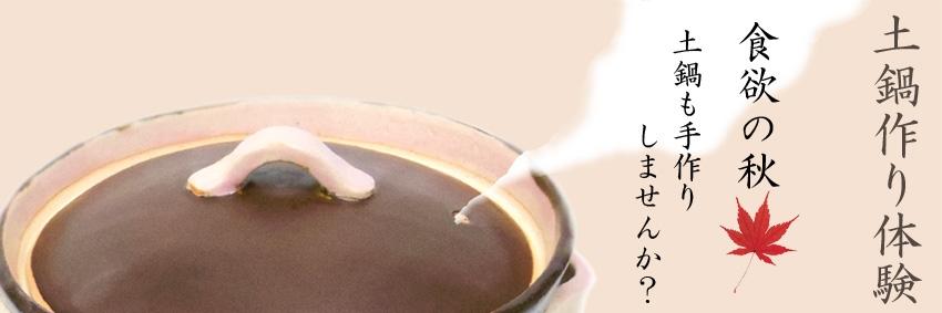 土鍋手作りプラン