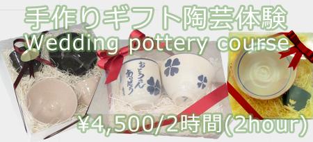 2時間じっくり制作できる手作りプレゼント陶芸体験 うづまこ陶芸教室