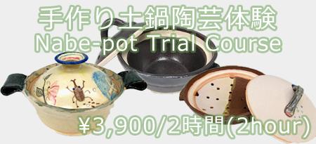 土鍋作り陶芸体験 親子陶芸教室