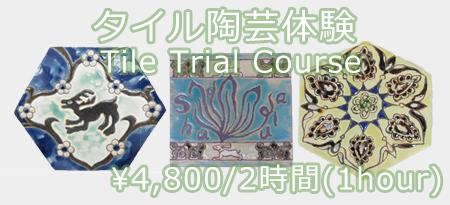 ペルシャタイル絵付けができる陶芸体験 うづまこ陶芸教室