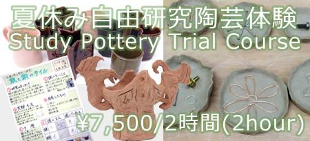 夏休みの自由研究の宿題に困ったら、陶芸体験 親子陶芸教室